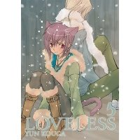Loveless (manga) - 5 Yaoi Studio JG